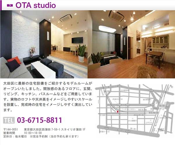 大田スタジオ